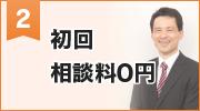 初回 相談料0円