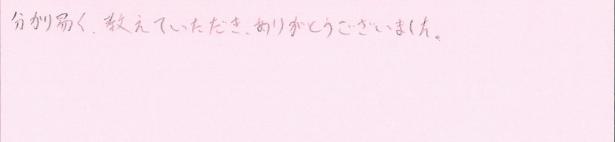 木更津アンケート1