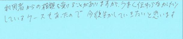 木更津アンケート2
