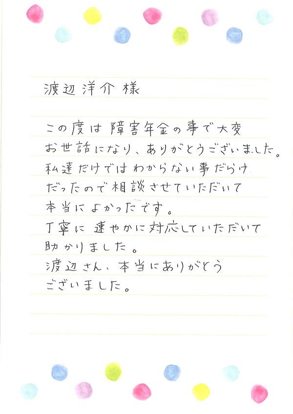 お手紙325 成田市・うつ病の方   社会保険労務士法人 日本障害年金 ...
