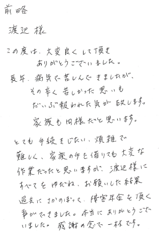 voice0037