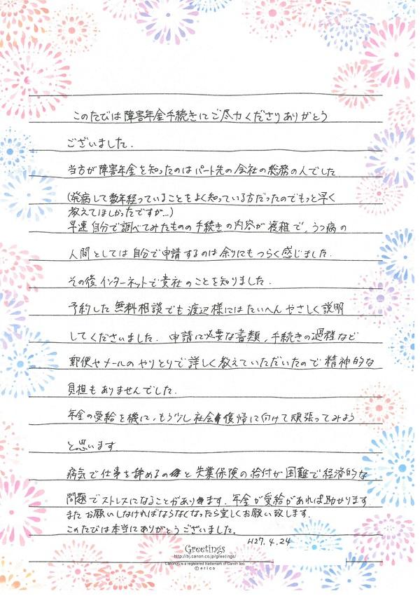 voice0079