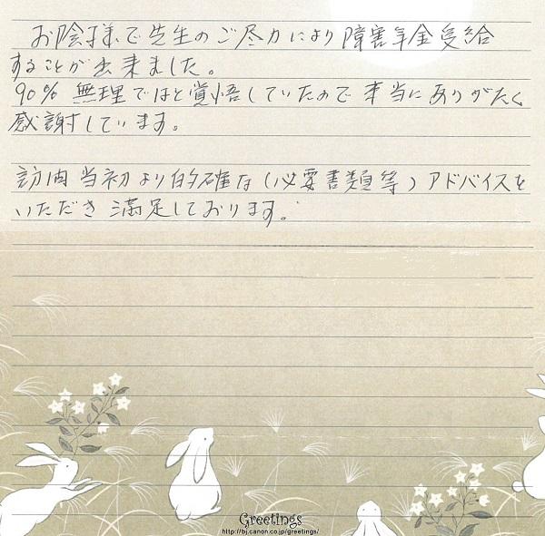 voice0108