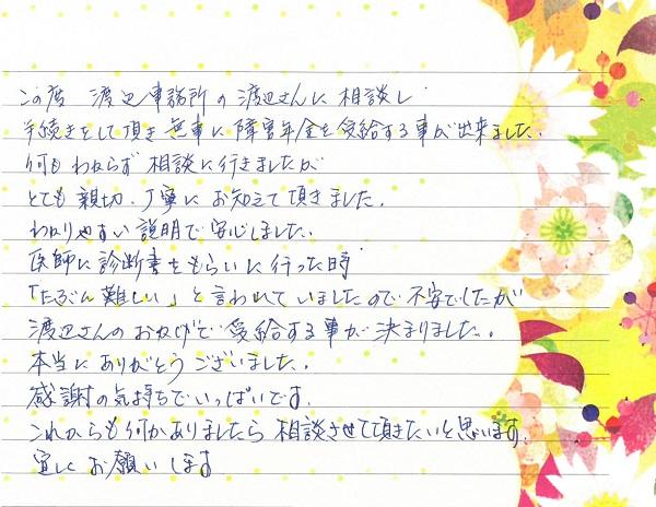 voice0112