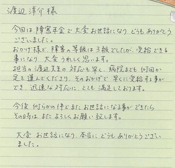 voice0121
