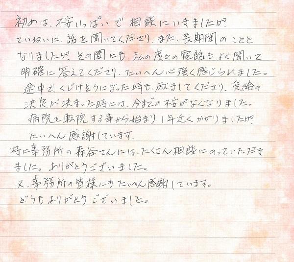 voice0133