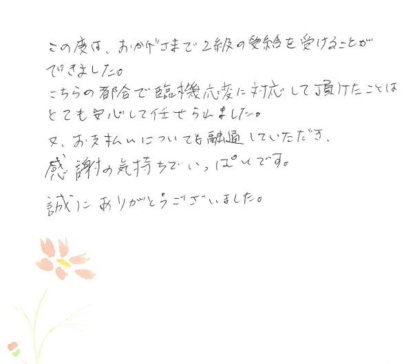 voice144