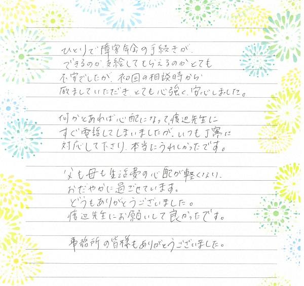 voice171