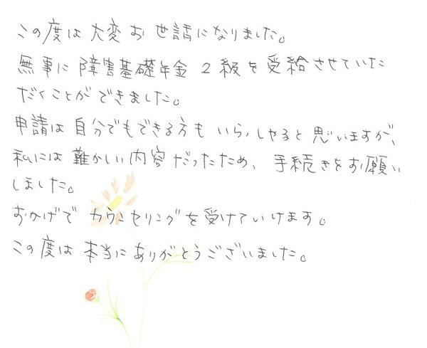 voice183