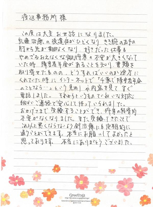 voice195