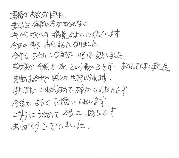 voice199