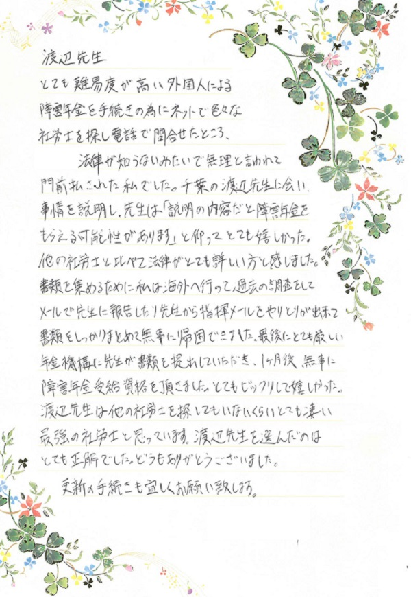 voice206
